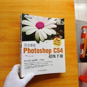 完全掌握Photoshop CS4超级手册【含2张光盘  内页干净  未使用过】