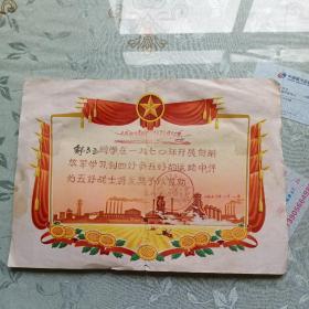 1970年上海市黄浦区云南中路小学奖状