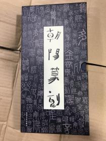 朝阳篆刻—-林朝阳篆刻 经折本