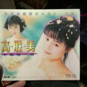 【收藏光盘】高胜美精选 千年等一回 北京青少年音像出版社【图片为实拍,品相以图片为准】