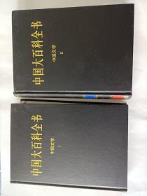 新版·中国大百科全书(74卷)--中国文学(1.2)
