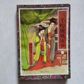 三千粉黛风流事~中国历代后宫生活(下)