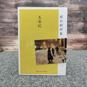 【好书不漏】王安忆签名《旅行的印象》