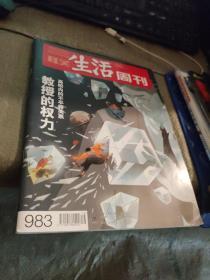 三联生活周刊  2018  16