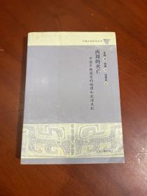 西周的灭亡:中国早期国家的地理和政治危机(内页干净)