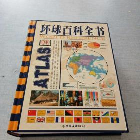 环球百科全书 [AE----22]