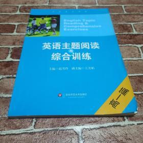 冲刺满分阅读:英语主题阅读与综合训练(高1篇)