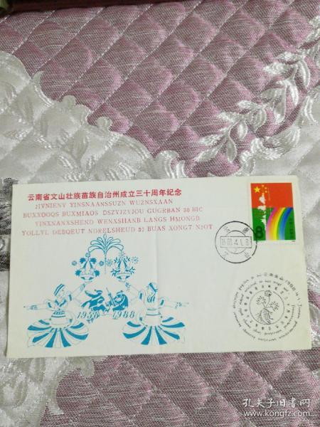 实寄邮资封一云南省文山壮族苗族自治州成立三十周年纪念   1988.4.1    8分邮票一枚