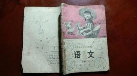河南省小学试用课本语文第十册