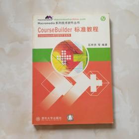 CourseBuilder标准教程