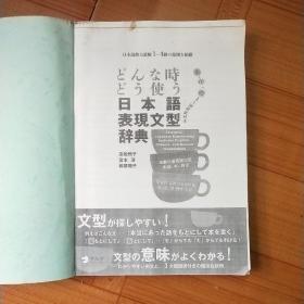 日本语表现文型辞典(F架)