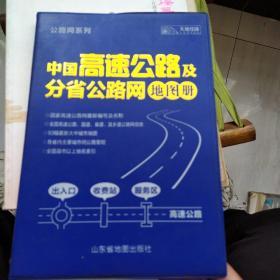 中国高速公路及分省公路网地图集