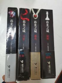 暮光之城(月食+新月+破晓+暮色)(4册合售)