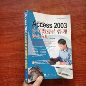 Access 2003 公司数据库管理综合应用(无光盘)