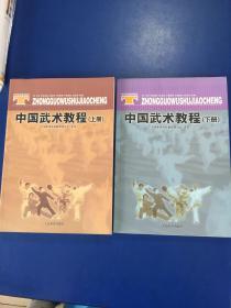 体育院校通用教材:中国武术教程(上下册全)