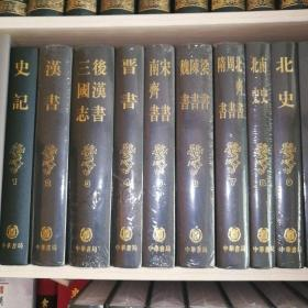 二十五史大全套(共30册)含二十四史缩印本(全20册),清史稿缩印本(全4册),二十五史补编(全6册)