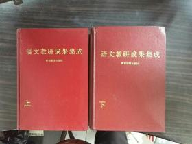语文教研成果集成(上下册)