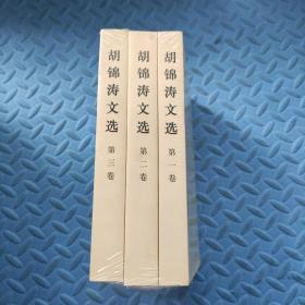 胡锦涛文选(平装本)(套装共3册)