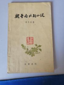 魏晋南北朝小说(中国古典文学基本知识丛书1961年版