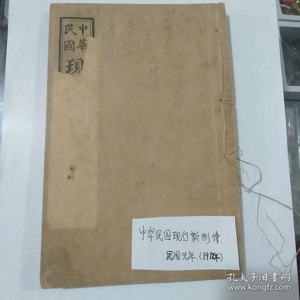中华民国现行新刑律(民国元年)
