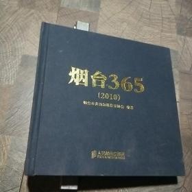 烟台365(2010)