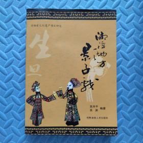 湘潭地方影子戏(书里有几张题词 应该是作者的)