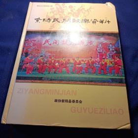 紫阳民间鼓乐资料 包括四张碟片。