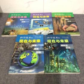 科学技术的现在与未来(全五册)