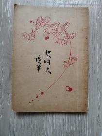 契科夫随笔(1929年初版,品相好)