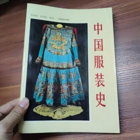 中国服装史-16开96年印