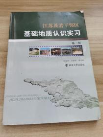 江苏及若干邻区基础地质认识实习(第2版)