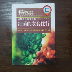 中国少儿科普经典小品文名家精选·细菌的衣食住行