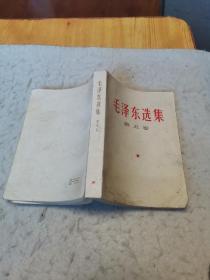 毛泽东选集第五卷(A柜31)