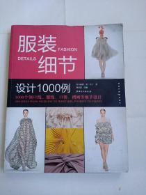 服装细节设计1000例