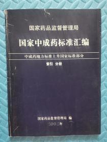 国家中成药标准汇编 索引分册【16开】