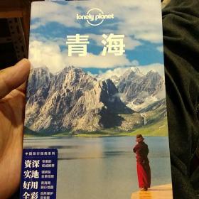 【一版一印】Lonely Planet 孤独星球:青海(2014年版)[澳大利亚]Lonely Planet公司  编  中国地图出版社9787503174636