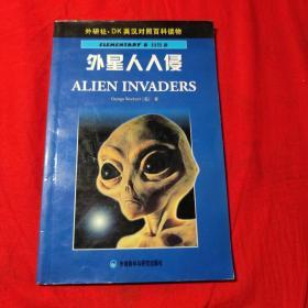 外星人入侵——DK英汉对照百科读物·初级B·800词汇量