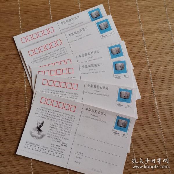 邮政文献    纪念明信片6枚  有一枚有淡痕  综合定九品勿以品相说事
