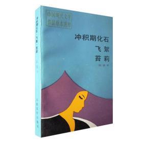 冲积期化石·飞絮·苔莉(80年代出版老书,品相自然旧)