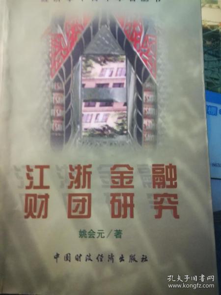 江浙金融财团研究