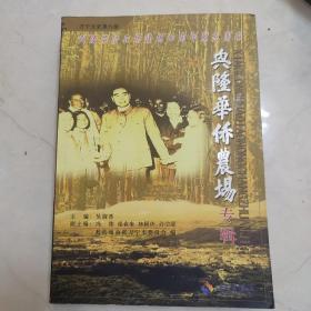 万宁文史.第九辑.兴隆华侨农场专辑