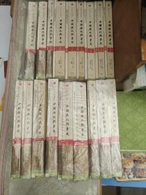 中国历代战争史 【18册+18本地图册+试读本  全37册  (除第1-6册外塑封基本完好)】