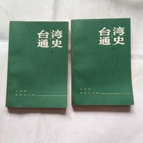 台湾通史  上下   馆藏未阅