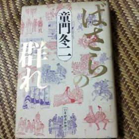 童门冬二著日文书