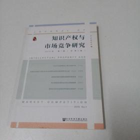知识产权与市场竞争研究(2019年第1期总第5辑)