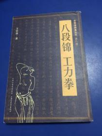 老拳谱辑集丛书(第8辑):八段锦·工力拳