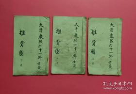 线装书:大清康熙年间推背图(上中下全三卷)