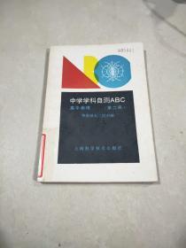 中学学科自测ABC 高中物理 第二册