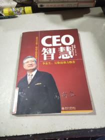 CEO智慧