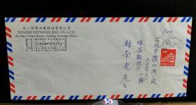 [珍藏世界]常98二版中山楼卷筒邮票实寄封